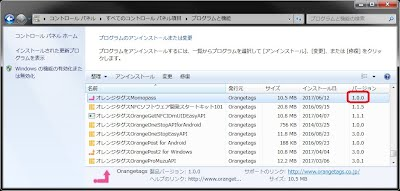 https://sites.google.com/a/orangetags.jp/developers/momopass-for-windows/updates/program_version.jpg?attredirects=0